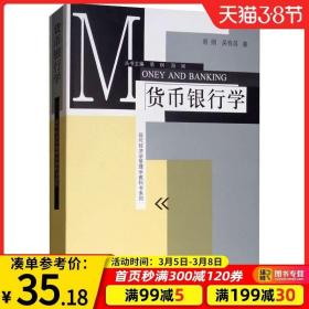 现代经济学管理学教科书系列:货币银行学