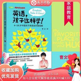 英语,孩子这样学! 4-18 岁中国孩子英语成长路线图 曹文著 幼儿英语启蒙早教学习 英语可以这样学系列 少儿英语教材 家庭教育书籍