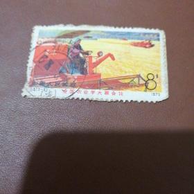邮票 J 7 全国农业学大寨会议 一枚