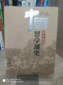 中国留学通史·新中国卷