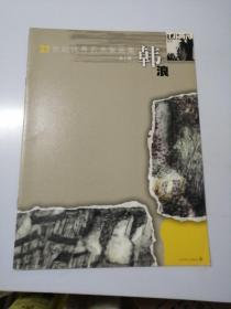 21世纪优秀艺术家画集  韩浪