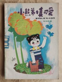 《小熊弟弟真可爱》童话剧 童话 故事集