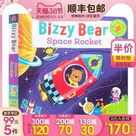 英文原版绘本Bizzy bear系列Space Rocket太空火箭 忙碌的小熊很忙趣味早教英语机关纸板书 0-3-6岁幼儿启蒙认知宝宝益智童书