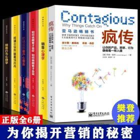 营销管理书籍全套6册樊登推荐疯传书籍销售技巧和话术房产销售销