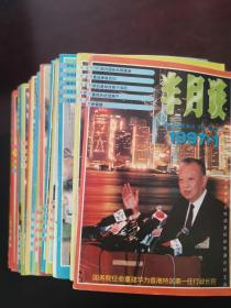 半月谈1997年1-24期、1998年1-24期、1996年7-24期共66本