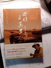 西行三万里:王志看丝路(未拆封)