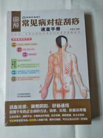 家庭养生堂:常见病对症刮痧速查手册【未拆封】