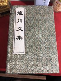龙川文集(一函八册)