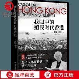 【博集天卷】我眼中的殖民时代香港 杜叶锡恩 二战后英国殖民香港的历史与九七回归前的诡谲风云 中国通史现当代历史书籍畅销书
