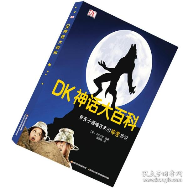 DK少儿科学与实验套装