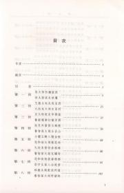 正版现货 水浒传上下册 人民文学出版社 部编版统编语文阅读丛书 经典名作 口碑版本 四大名著