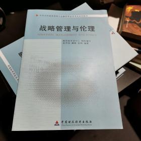 百分百正版  战略管理与伦理    9787509527863