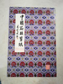 中国蔚县剪纸 古典美女