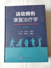 运动损伤康复治疗学(第2版)【未拆封】