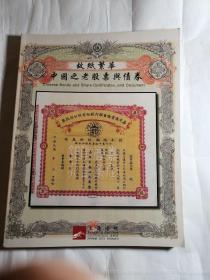上海阳明2015秋季拍卖会 故纸繁华中国之老股票与债券