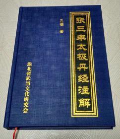 张三丰太极丹经注解(孔德/注 原版书 正版书 书影据实物拍摄)