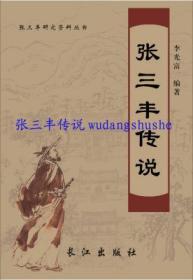 张三丰传说(李光富/编著)