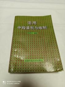 常用中药鉴别与炮制 (一版一印,仅印3000册)