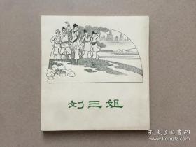 60年代老版连环画:刘三姐 (62年1版1印 仅印2075册 品佳 全国第一届(1963年)连环画创作评奖获奖作品