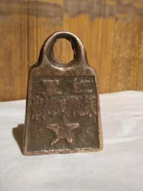 下乡收得解放时期边区铜老秤砣,包浆老旧,很有收藏价值。 尺寸见图,重513克