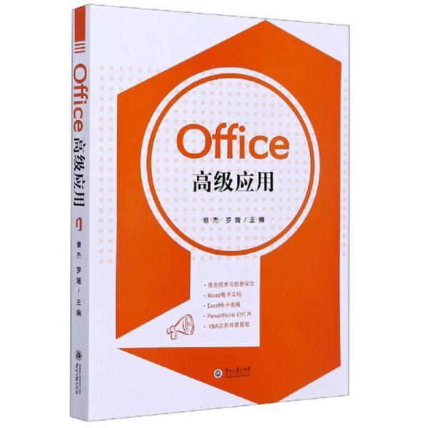 Office高级应用