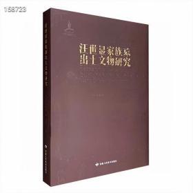 《汪世显家族墓出土文物研究》,大16开全彩图文,由文物图版和论文两部分组成。