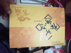 中国历代通俗演义:前汉演义,后汉演义(绣像本)  两本合售