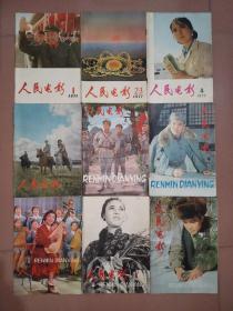 【人民电影】 1977年第1-12期   (缺第7期)