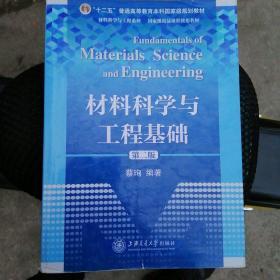 """材料科学与工程基础/普通高等教育""""十一五""""国家级规划教材·材料科学与工程学科教材系列"""