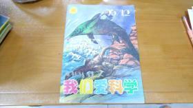 杂志:我们爱科学(1995.12) C18