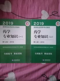 药学专业知识(一 、二) 第7版·2019
