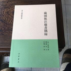 藏园批注楹书隅录(书目题跋丛刊)