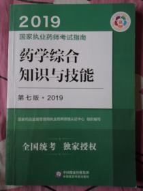 药学综合知识与技能 第7版·2019