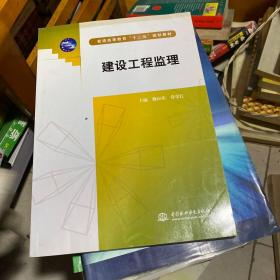 """建设工程监理/普通高等教育""""十二五""""规划教材"""