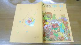 大故事书 第一册,第二册 (两册合售、84年1版1印、新蕾版插图本、非馆藏,品好)  C18