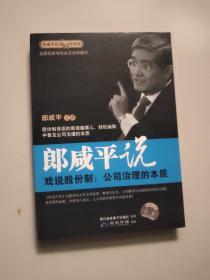 郎咸平说:戏说股份制 公司治理的本质【2DVD】