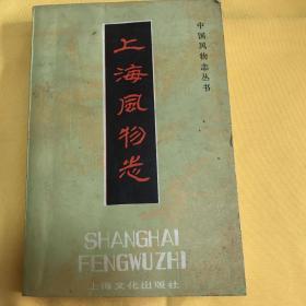 中国风物志丛书:上海风物志