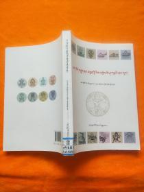 藏族象征图案诠释  藏文版