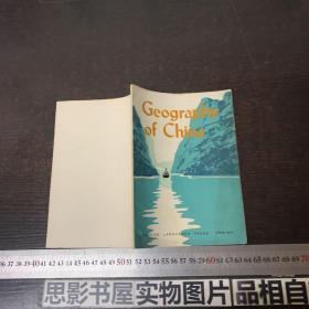 中国地理知识【英文版】