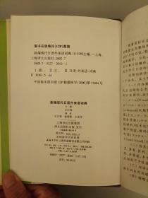 新编现代日语外来语词典    未翻阅正版    2021.3.15
