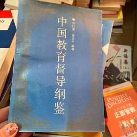 中国教育督导纲鉴