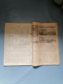 进步日报 1952年10月整月全 合订本