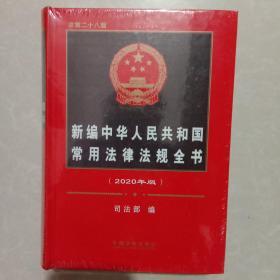 新编中华人民共和国常用法津法规全书