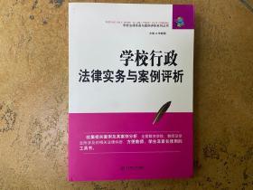 学校行政法律实务与案例评析