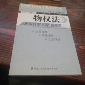 《物权法》法条详解与原理阐释   2007年一版一印仅印3000册