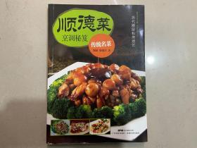 顺德菜烹调秘笈 新潮名菜