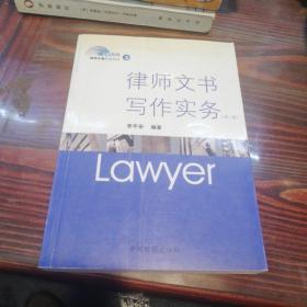 律师文书写作实务     (第二版)