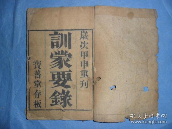 清代木刻版,佛教唱本四字经《训蒙要录》,全一册