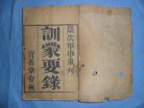 清代木刻版,佛教唱本四字经《训蒙要录》,全一册.