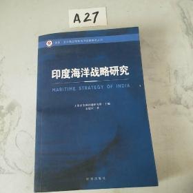 印度海洋战略研究
